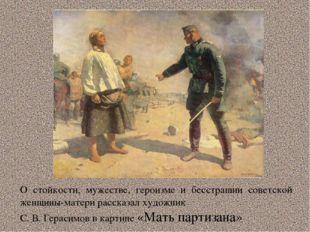 О стойкости, мужестве, героизме и бесстрашии советской женщины-матери рассказ