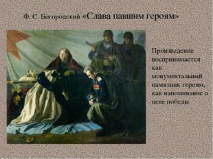 Ф. С. Богородский «Слава павшим героям» Произведение воспринимается как монум