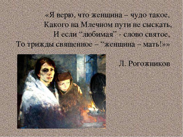 «Я верю, что женщина – чудо такое, Какого на Млечном пути не сыскать, И если...
