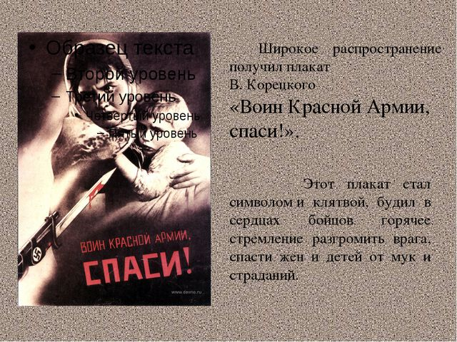 Широкое распространение получил плакат В. Корецкого «Воин Красной Армии, сп...