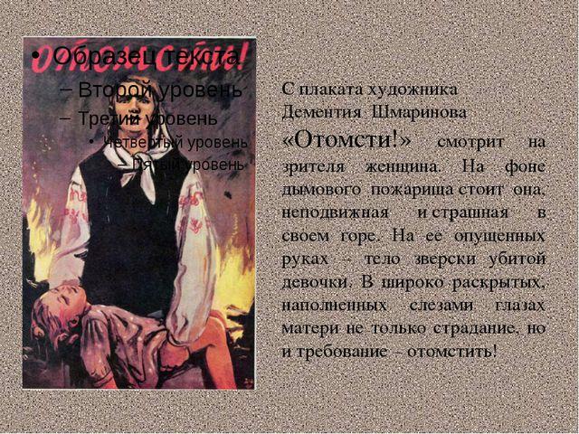 С плаката художника Дементия Шмаринова «Отомсти!» смотрит на зрителя женщина....