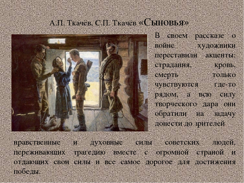 А.П. Ткачёв, С.П. Ткачёв «Сыновья» В своем рассказе о войне художники переста...
