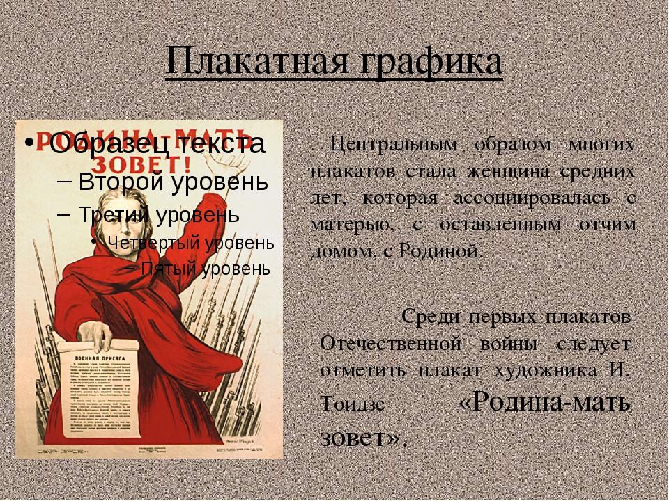 Плакатная графика . Центральным образом многих плакатов стала женщина средних...