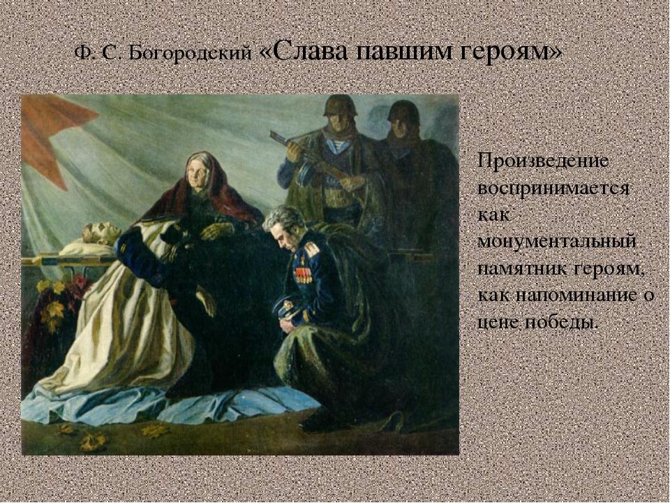 Ф. С. Богородский «Слава павшим героям» Произведение воспринимается как монум...