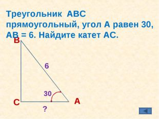 30 ? С В А Треугольник АВС прямоугольный, угол А равен 30, АВ = 6. Найдите ка