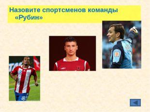 Назовите спортсменов команды «Рубин»