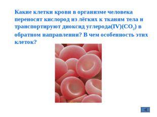 Какие клетки крови в организме человека переносят кислородизлёгкихк тканям