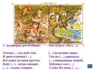 У лукоморья дуб зелёный; Там чудеса: там (…), Златая (…) на дубе том: (…) на