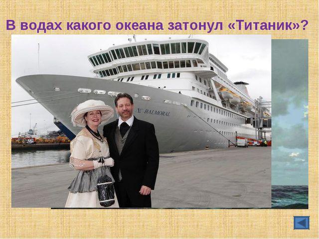 В водах какого океана затонул «Титаник»?