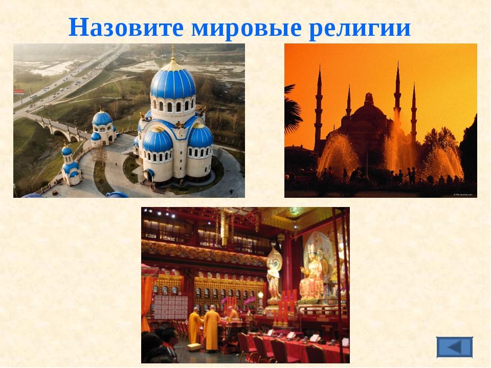Назовите мировые религии