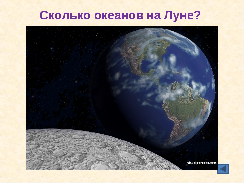 Сколько океанов на Луне?