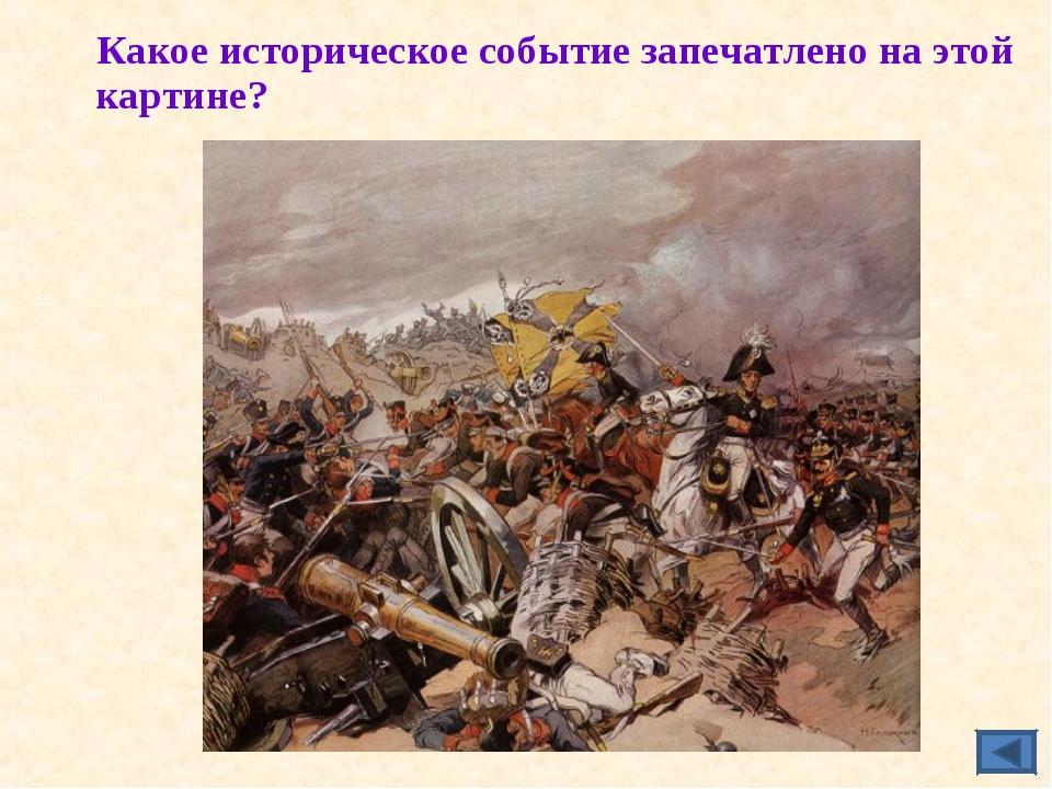 Какое историческое событие запечатлено на этой картине?