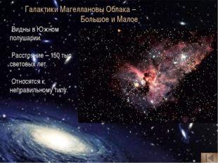 Самые яркие звезды и созвездия служили ещё в древности ориентиром для путешес