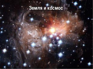 Земля и космос