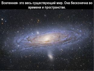 Галактики Магеллановы Облака – Большое и Малое Видны в Южном полушарии. Расст