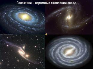 Галактики – огромные скопления звезд