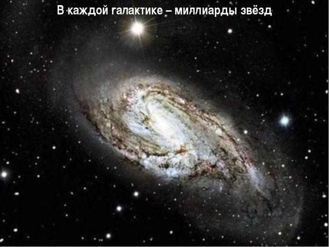 В каждой галактике – миллиарды звёзд