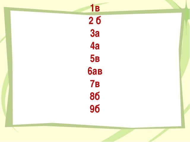 1в 2 б 3а 4а 5в 6ав 7в 8б 9б
