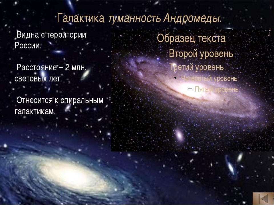 Уже тогда люди заметили, что звёзды образуют на небе какие-то группы, скоплен...