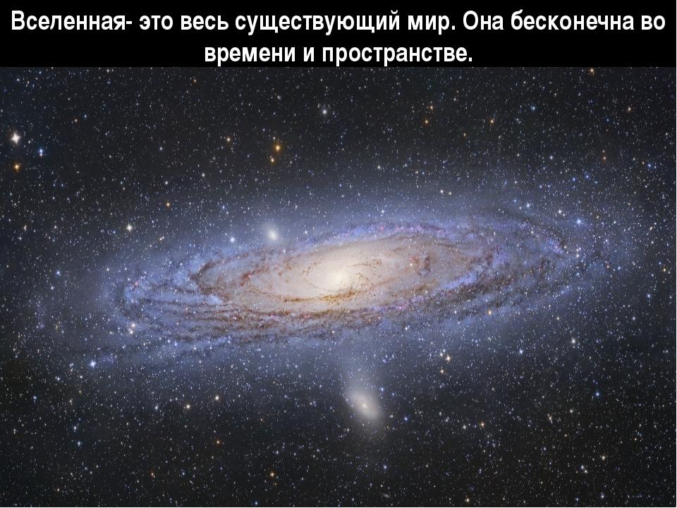 Галактики Магеллановы Облака – Большое и Малое Видны в Южном полушарии. Расст...