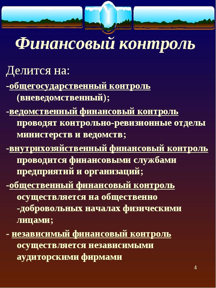 Финансовый контроль Делится на: -общегосударственный контроль (вневедомственн...