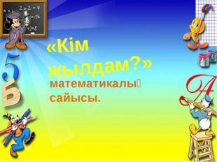 «Кім жылдам?» математикалық сайысы.