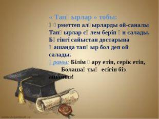 « Тапқырлар » тобы: Құрметтеп алғырларды ой-саналы Тапқырлар сәлем беріп ән с