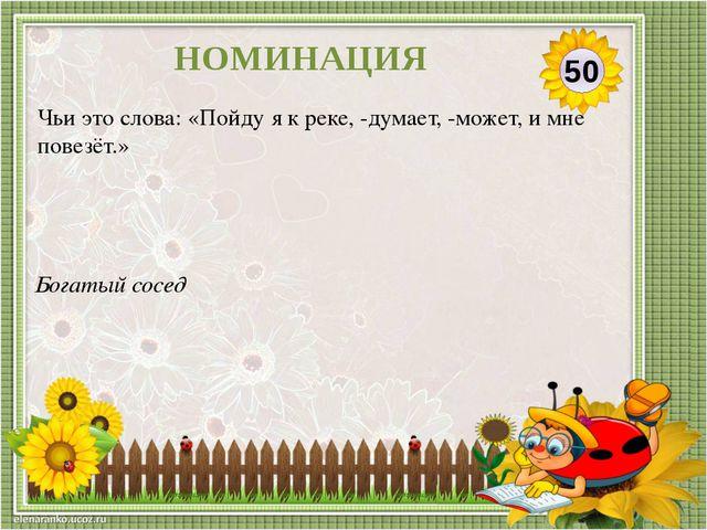 Бедняк-крестьянин, аист, богач Назовите главных героев. 10 НОМИНАЦИЯ