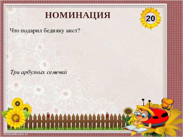 Таджикская сказка Какого народа эта сказка? 30 НОМИНАЦИЯ