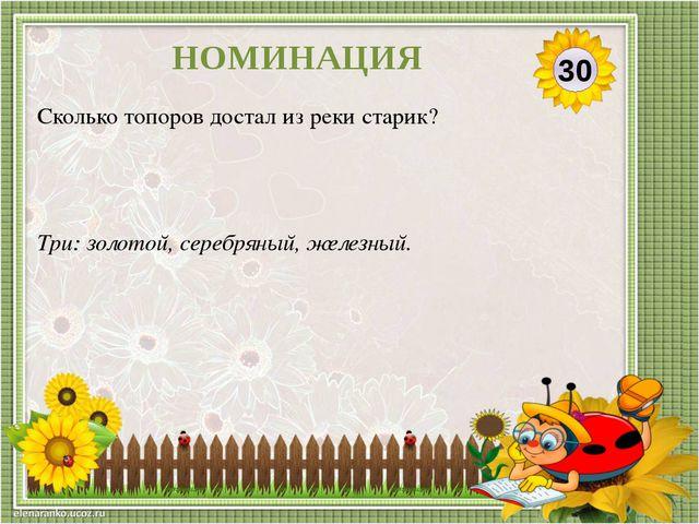 Литовская сказка Чья это сказка? 40 НОМИНАЦИЯ