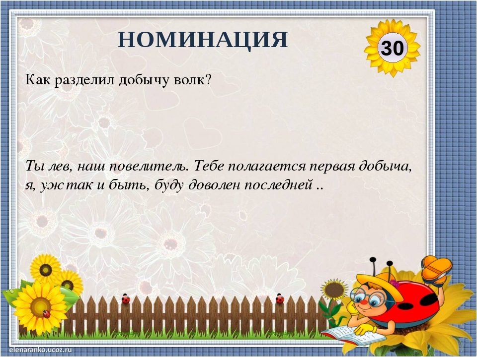 Латышская сказка Чья это сказка? 40 НОМИНАЦИЯ