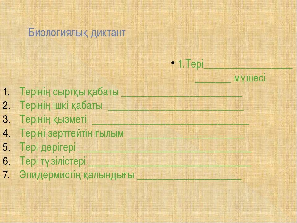 Биологиялық диктант 1.Тері________________________ мүшесі Терінің сыртқы қаб...