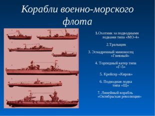 Корабли военно-морского флота 1.Охотник за подводными лодками типа «МО-4» 2.Т