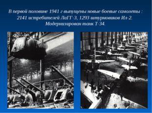 В первой половине 1941 г выпущены новые боевые самолеты : 2141 истребителей