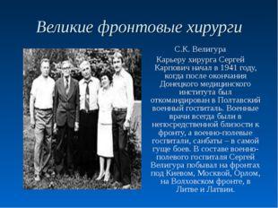 Великие фронтовые хирурги С.К. Велигура Карьеру хирурга Сергей Карпович начал