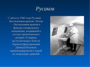Русаков С августа 1943 года Русаков был военным врачом. Потом – батальонным в