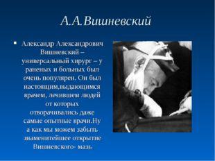 А.А.Вишневский Александр Александрович Вишневский – универсальный хирург – у