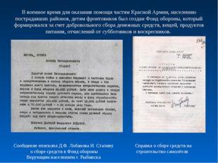 В военное время для оказания помощи частям Красной Армии, населению пострадав