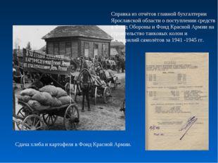 Сдача хлеба и картофеля в Фонд Красной Армии. Справка из отчётов главной бухг