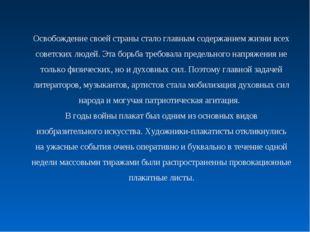 Освобождение своей страны стало главным содержанием жизни всех советских люде