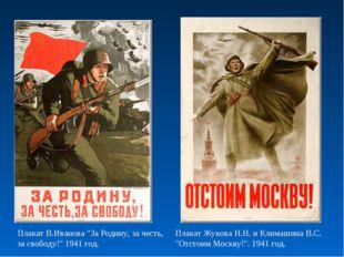 "Плакат В.Иванова ""За Родину, за честь, за свободу!"" 1941 год. Плакат Жукова Н"