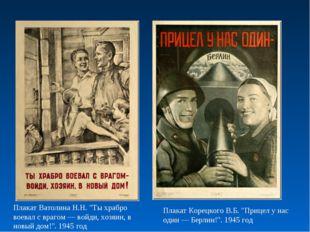 "Плакат Корецкого В.Б. ""Прицел у нас один — Берлин!"". 1945 год Плакат Ватолин"