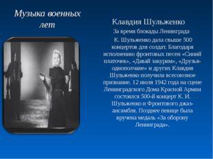 Музыка военных лет Клавдия Шульженко За время блокады Ленинграда К. Шульженко