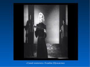 «Синий платочек» Клавдия Шульженко