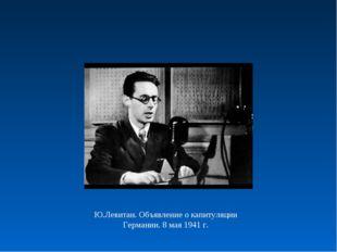 Ю.Левитан. Объявление о капитуляции Германии. 8 мая 1941 г.