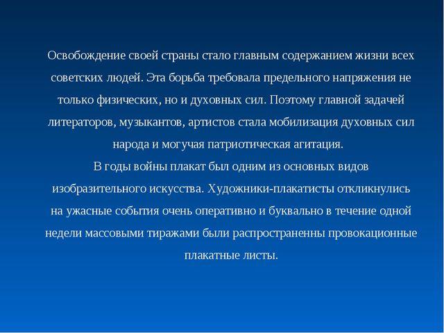 Освобождение своей страны стало главным содержанием жизни всех советских люде...