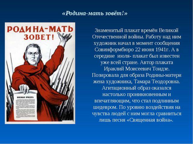 «Родина-мать зовёт!» Знаменитый плакат времён Великой Отечественной войны. Ра...