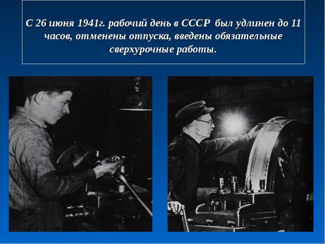 С 26 июня 1941г. рабочий день в СССР был удлинен до 11 часов, отменены отпус...