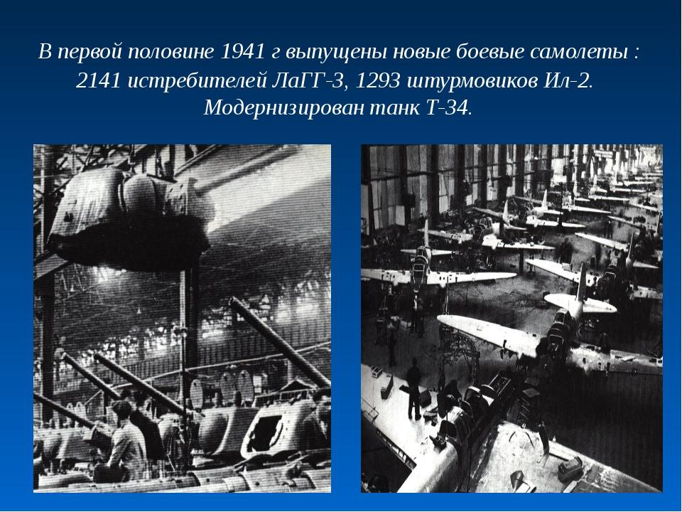 В первой половине 1941 г выпущены новые боевые самолеты : 2141 истребителей...