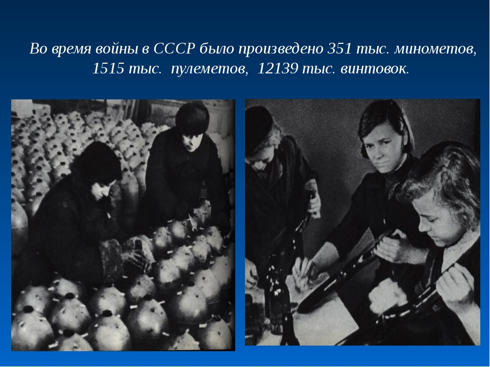 Во время войны в СССР было произведено 351 тыс. минометов, 1515 тыс. пулемет...